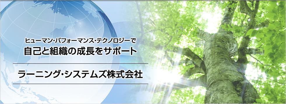 ラーニング・システムズ株式会社